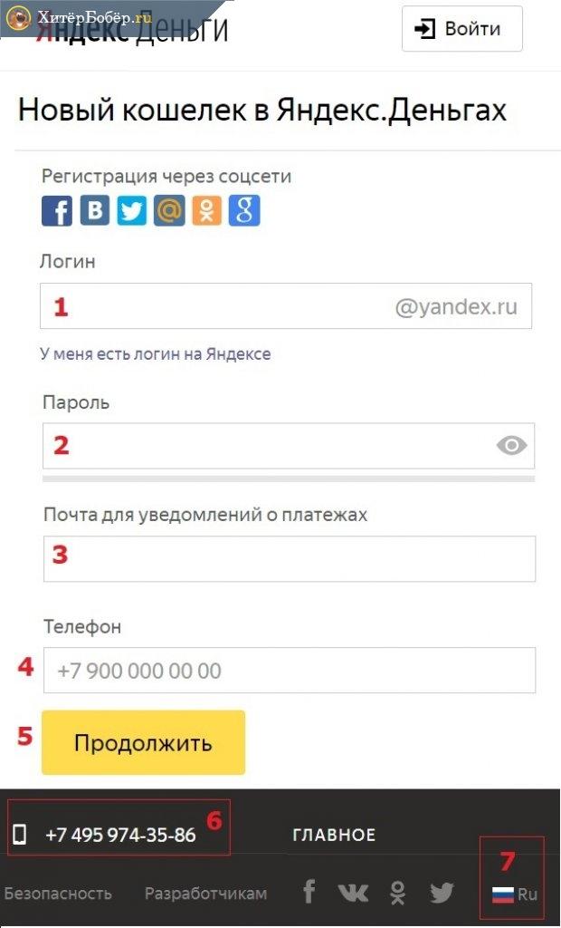 Окно регистрации в сервисе Яндекс.Деньги