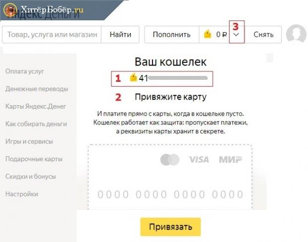 Уведомление о создании Яндекс.Кошелька для вывода заработанных средств