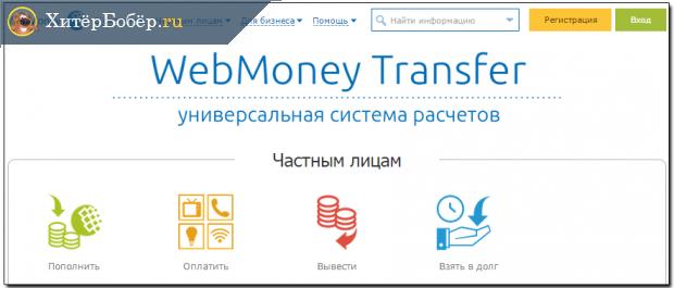 Главная страница сервиса Webmoney