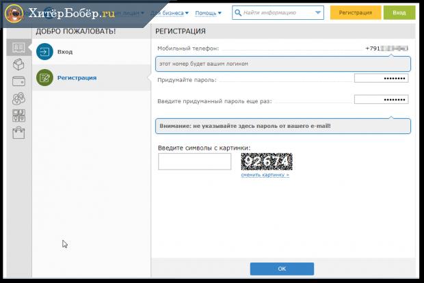 Окно определения пароля для доступа к системе
