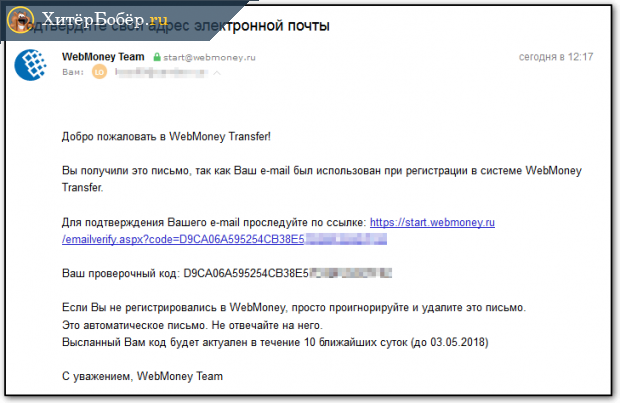 Электронное письмо со ссылкой для подтверждения e-mail