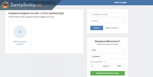 Форма для регистрации новых участников соцсети ВКонтакте