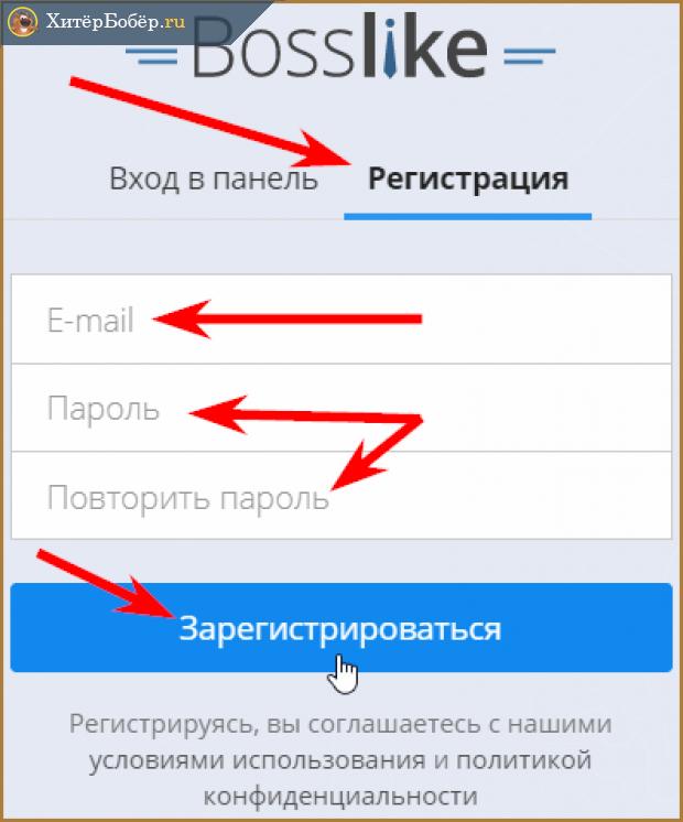 Окно регистрации в сервисе Bosslike