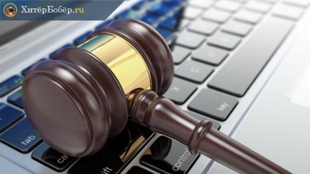 Судейский молоток на клавиатуре компьютера