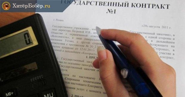 Государственный контракт и калькулятор на столе