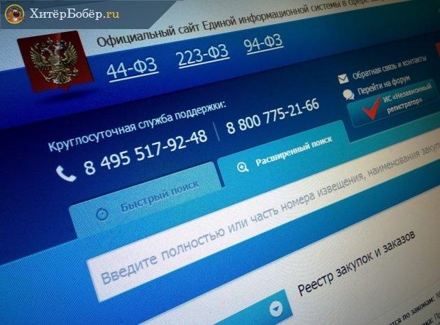 Главная страница сайта zakupki.gov.ru