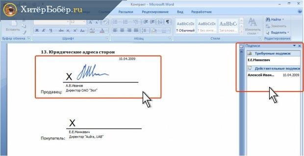Образец электронной цифровой подписи