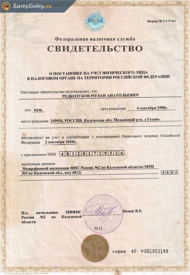 Образец свидетельства о постановке на учёт физического лица в налоговом органе
