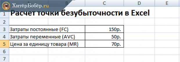 Расчёт ТБУ в электронной таблице, часть 1