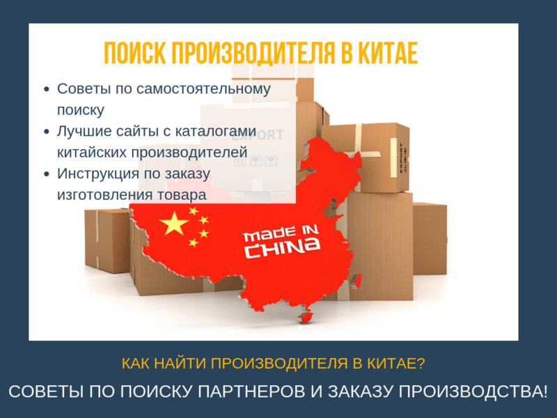 Поиск производитея в Китае