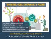 Бизнес-идеи, которых нет в России