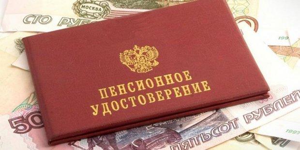 Пенсионное удостоверение на фоне купюр