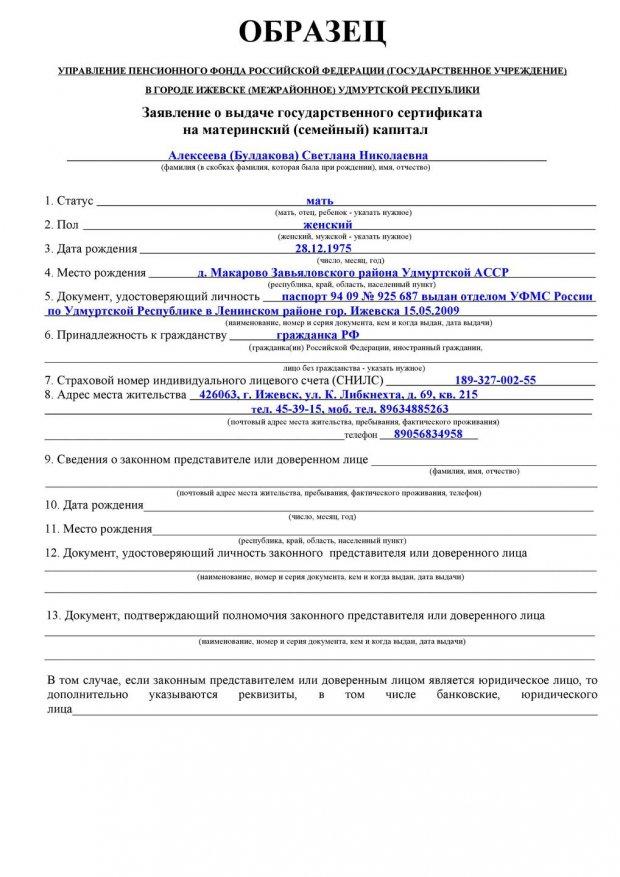 Образец заявления для получения сертификата на материнский капитал