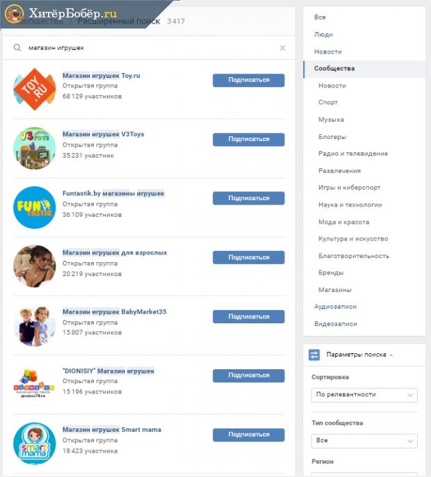 Результат поисковой выдачи во вКонтакте