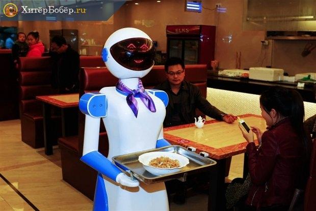 Робот в ресторане