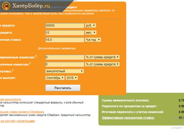 Скриншот кредитного калькулятора с вводной