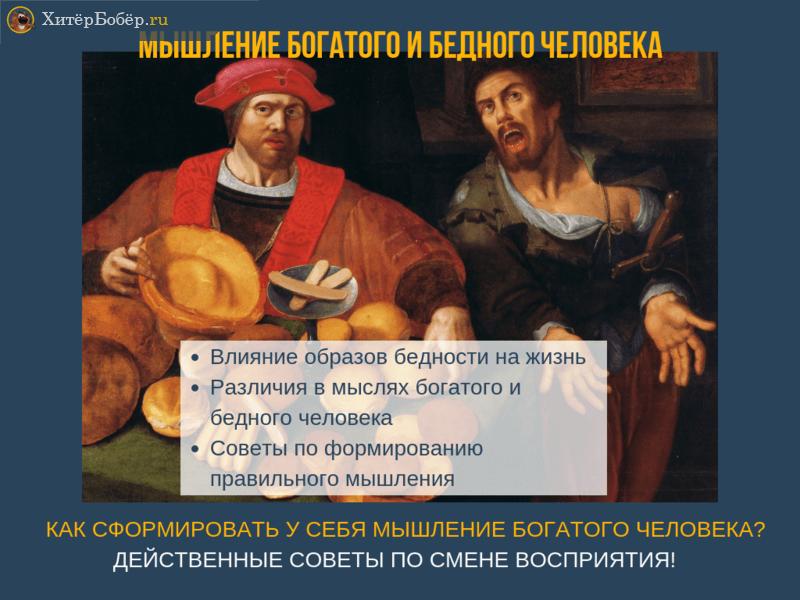 Мышление богатого и бедного человека