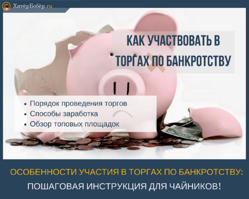 что такое торги по банкротству и как на них зарабатывать