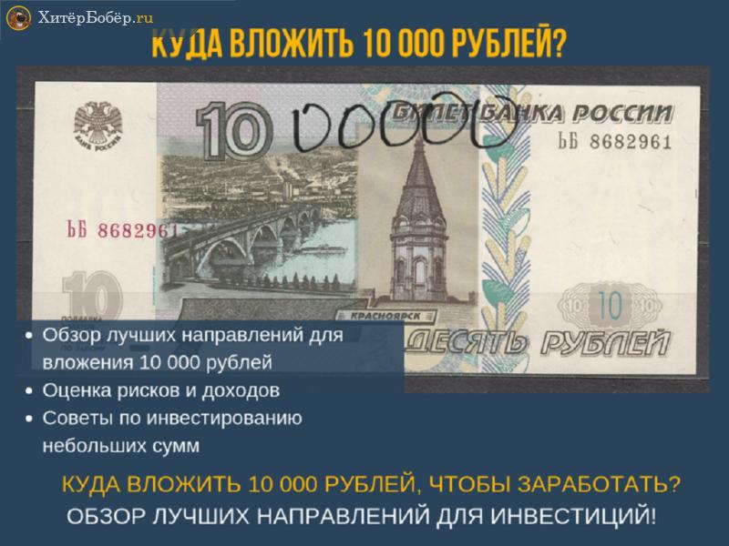 Куда вложить 10000 рублей