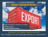 Экспорт в Китай из России