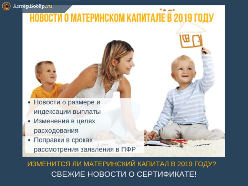 Материнский капитал в 2019 году: изменения, свежие новости на второго ребенка