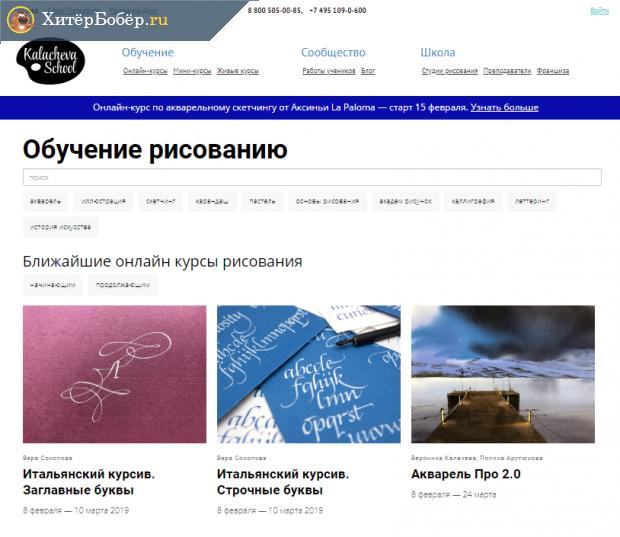 Сайт онлайн-школы рисования Вероники Калачёвой