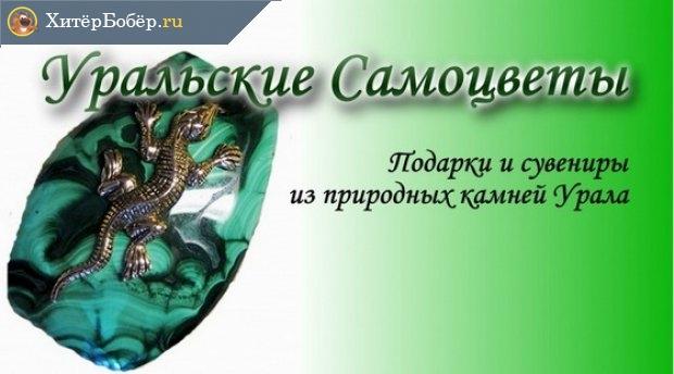 Название «Уральские самоцветы»
