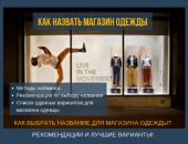 Как назвать магазин одежды