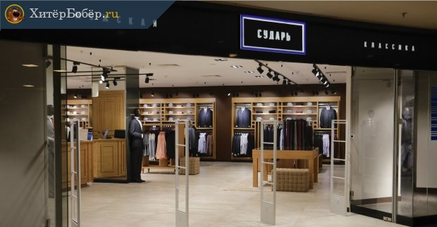 Магазин одежды «Сударь»