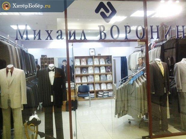Магазин мужской брендовой одежды «Михаил Воронин»