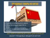 Трендовые товары из Китая