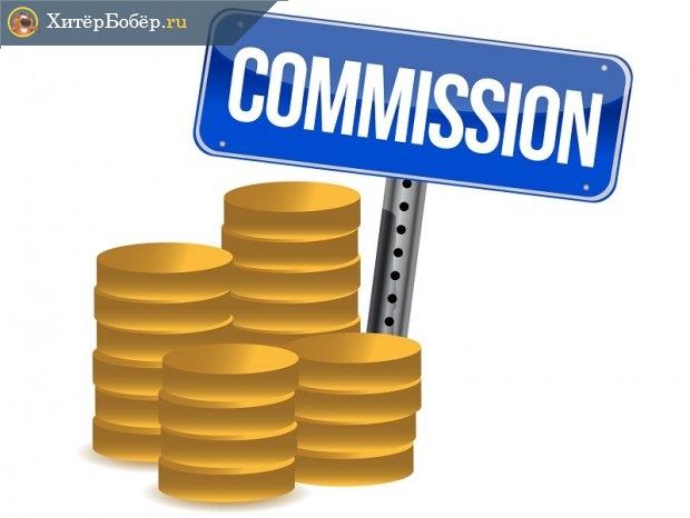Комиссионные