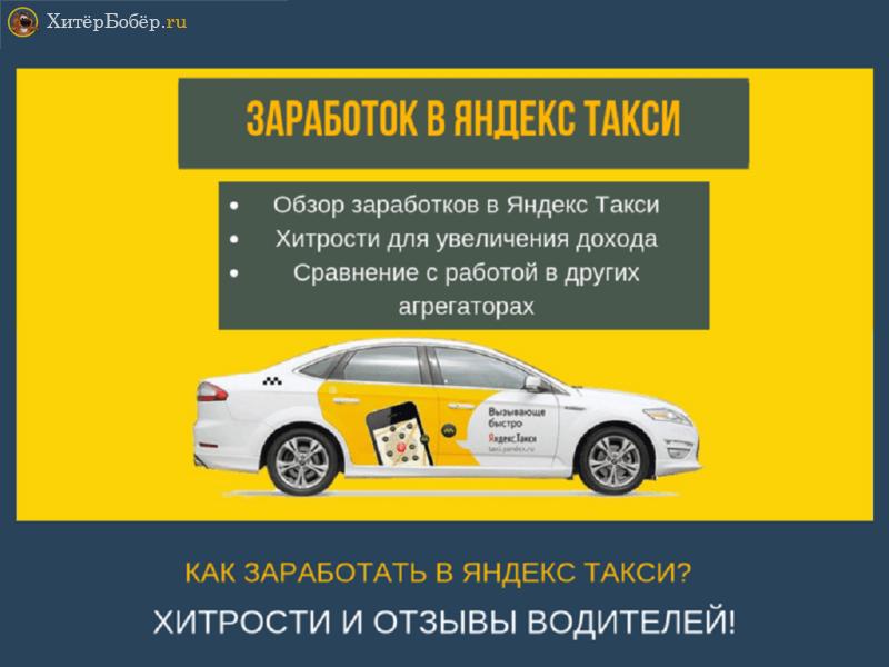 Заработок в Яндекс Такси