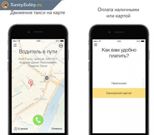 Скрин с мобильным телефоном, отражающий выбор оплаты наличными или картой