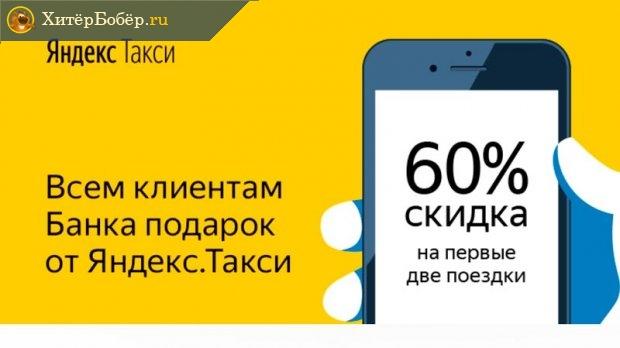 Скрин страницы с промо-кодом на Яндекс Такси