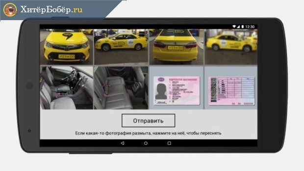 Скрин софта фотоконтроля Яндекс Такси