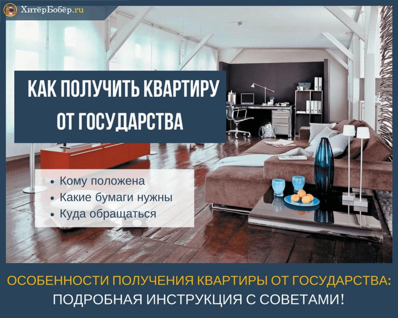 Как получить квартиру от государства бесплатно 7 способов