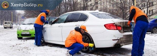 Выездная бригада моет машину