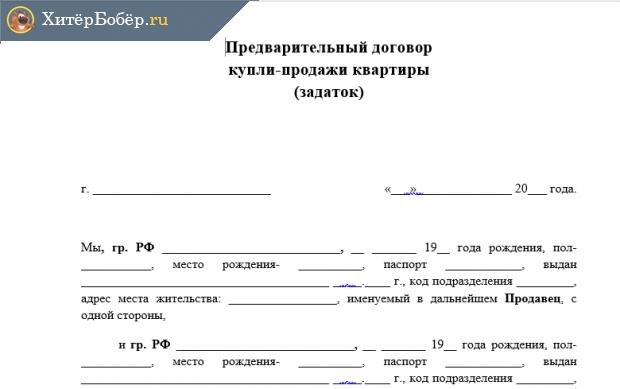 Титульный лист предварительного договора