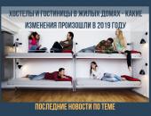 Запрет хостелов в жилых домах 2019