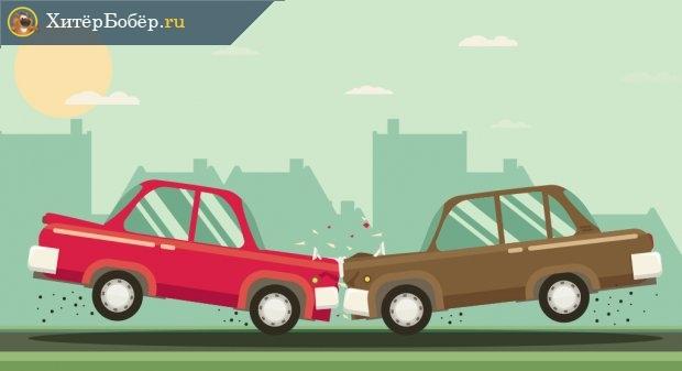 Две столкнувшиеся машины