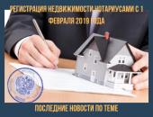 Регистрация недвижимости нотариусами с 1 февраля 2019 года