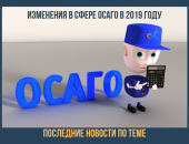 Изменения в сфере ОСАГО в 2019 году