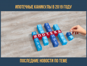 Ипотечные каникулы 2019