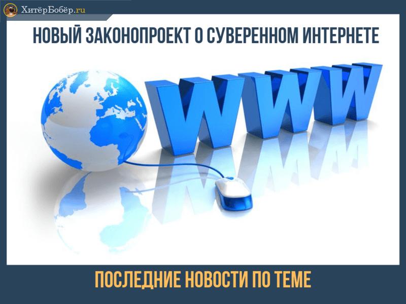 Закон о суверенном интернете 2019