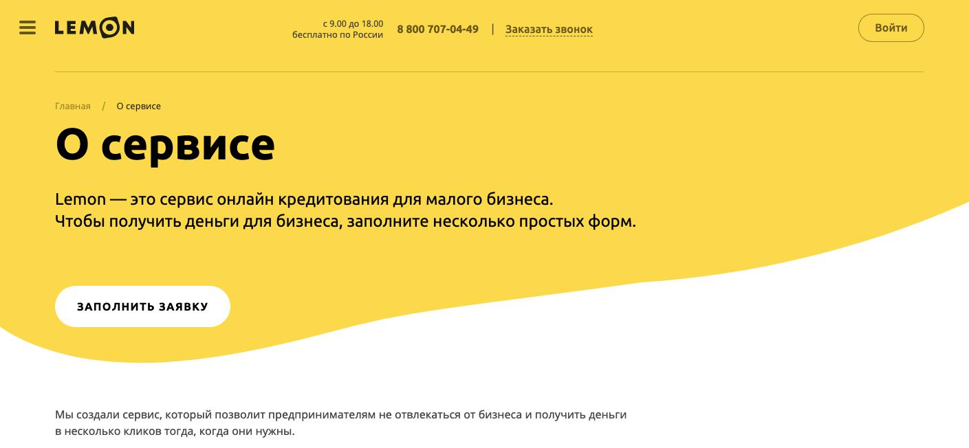 Проект лемон.онлайн