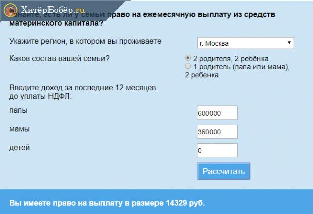 Скриншот калькулятора на сайте ПФР с расчётами права на ежемесячную выплату