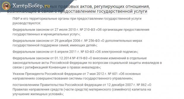 Скрин страницы сайта ПФР с описанием госуслуги по распоряжению материнским капиталом