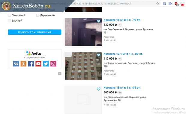 Скриншот страницы на Авито с объявлениями о продаже комнат в Воронеже