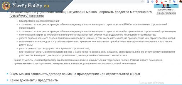 Скрин сайта ПФР с информацией о вариантах использования материнского капитала на улучшение жилищных условий